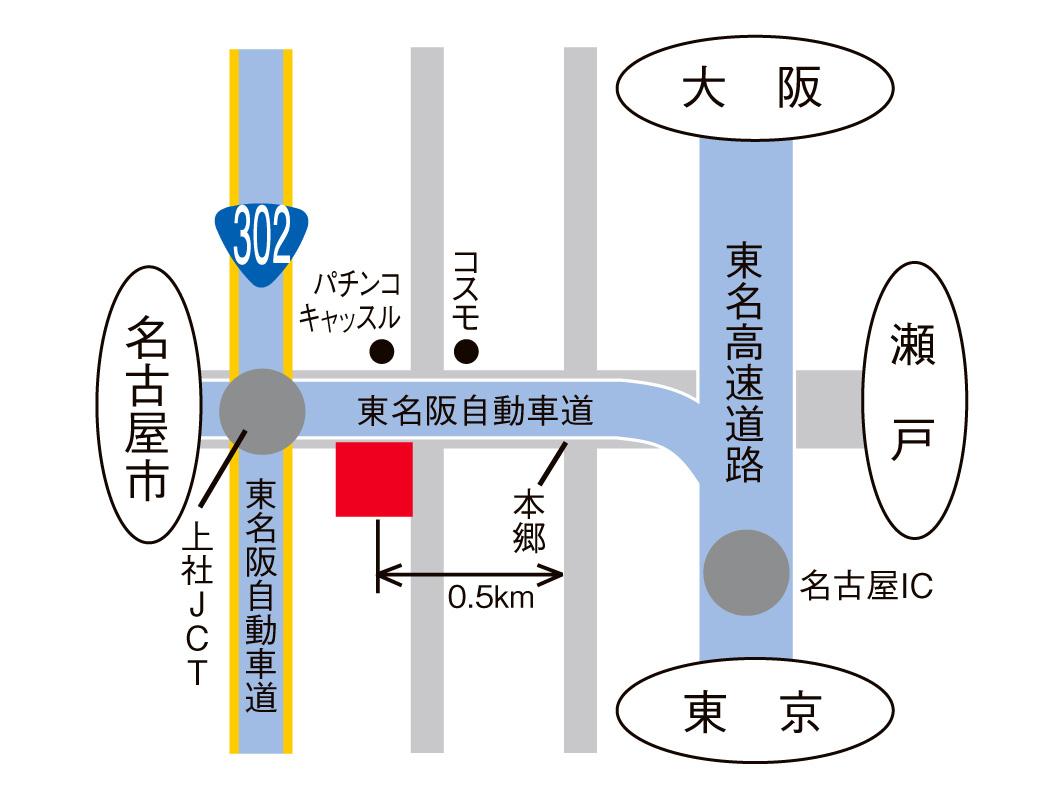 名古屋インター