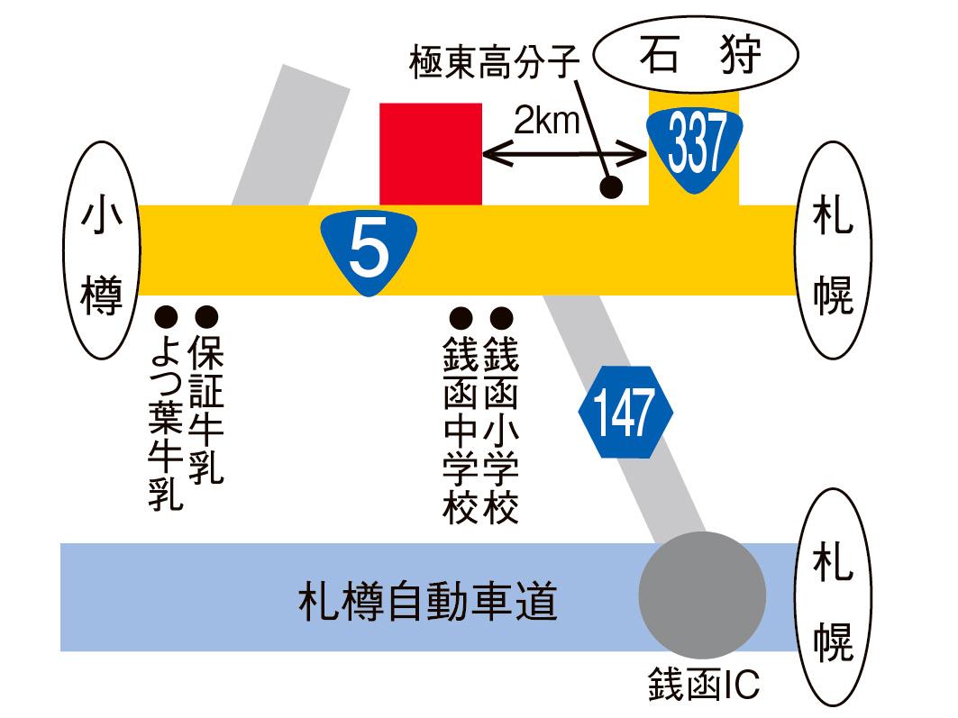 5号銭函インター